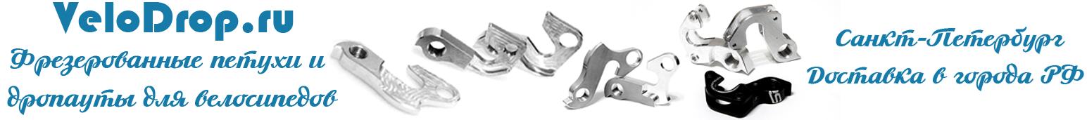 VeloDrop-Фрезерованные петухи на любой велосипед. Изготовление держателей заднего переключателя и дропаутов. Logo